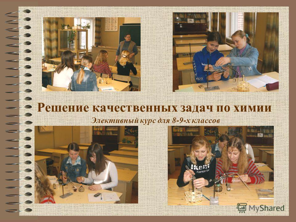 Решение качественных задач по химии Элективный курс для 8-9-х классов