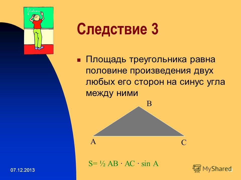 07.12.201312 Следствие 2 Площадь тупоугольного треугольника равна произведению любой из его сторон на высоту, опущенную на эту сторону А В СД