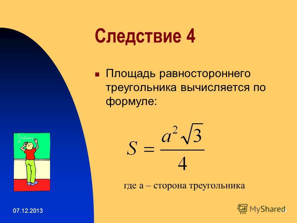 07.12.201313 Следствие 3 Площадь треугольника равна половине произведения двух любых его сторон на синус угла между ними А В С S= ½ АВ · АС · sin А