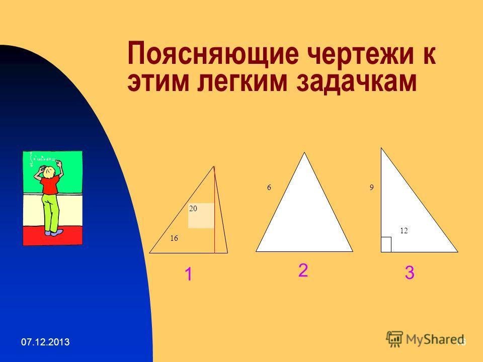 07.12.201315 Сначала реши легкие задачки 1. Найти площадь треугольника, основание которого равно 16 см, а высота, опущенная на это основание, равна 20 см. 2. Найти площадь равностороннего треугольника со стороной 6 см. 3. Найти площадь прямоугольного