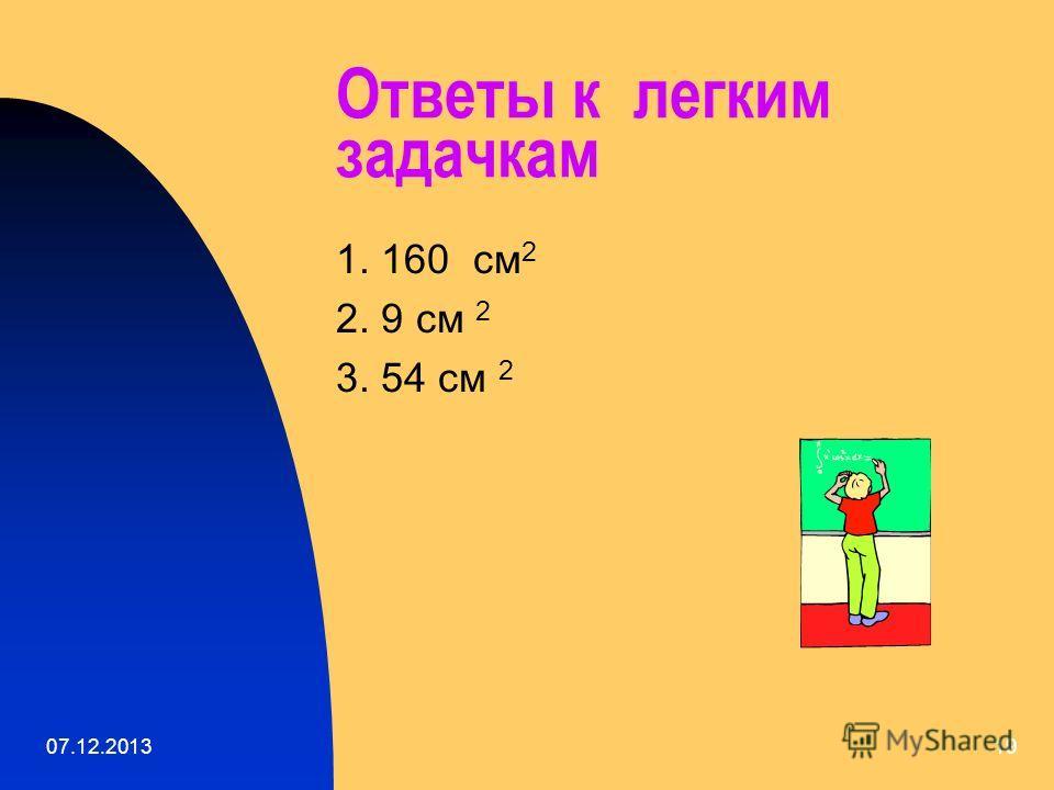 07.12.201318 Теперь реши самые трудные задачи 1. Боковая сторона равнобедренного треугольника равна a, а угол при основании равен. Найдите площадь треугольника. 2. Высота равностороннего треугольника равна h. Вычислите его площадь. 3. В прямоугольном