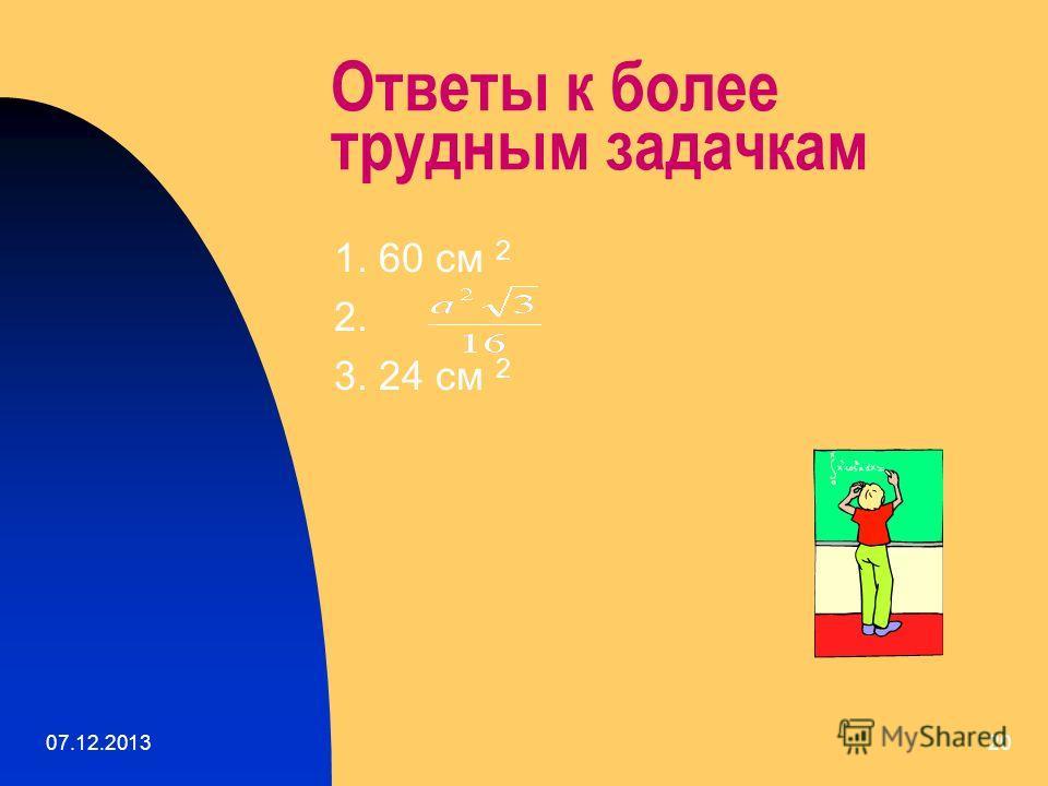 07.12.201319 Ответы к легким задачкам 1. 160 см 2 2. 9 см 2 3. 54 см 2