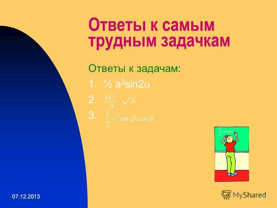 07.12.201320 Ответы к более трудным задачкам 1. 60 см 2 2.2. 3. 24 см 2