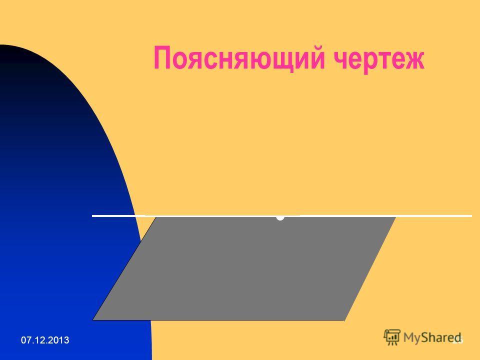 07.12.201324 1.Отметим на одной из сторон треугольника точку, которая является серединой этой стороны. 2.Проведем через эту точку прямую, параллельную одной из сторон этого треугольника. 3.Прямая разбивает этот треугольник на малый треугольник и трап