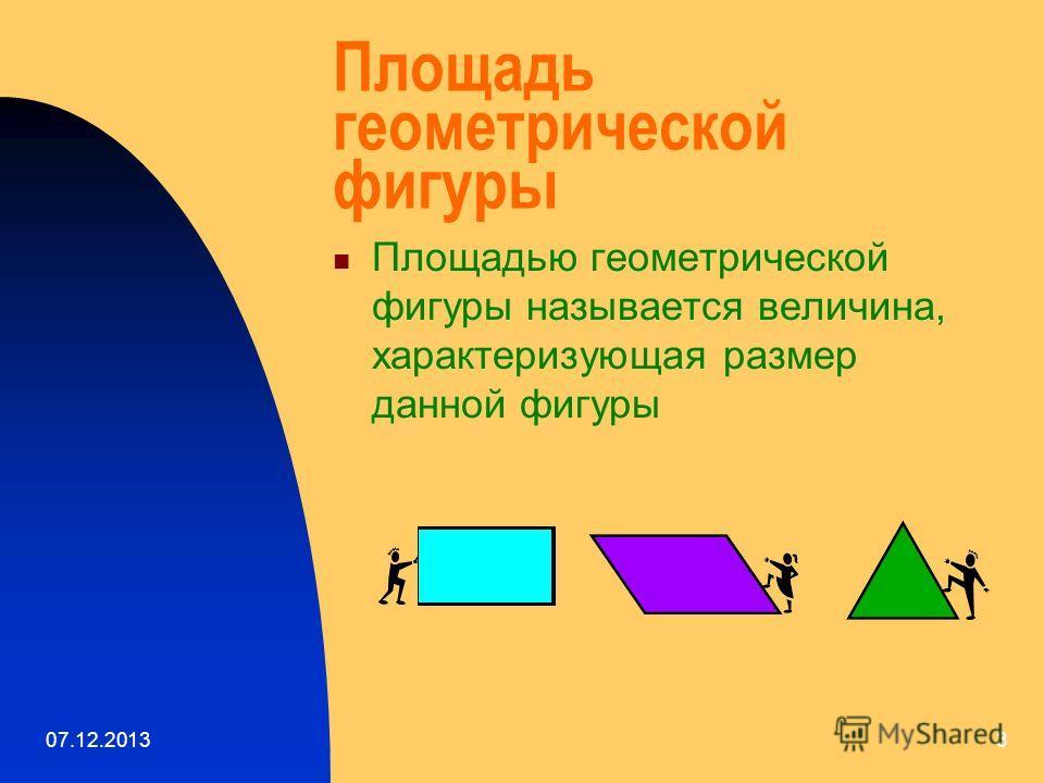 07.12.20132 Вспомним ответы на вопросы 1. Сформулируй понятие площади геометрической фигуры 2. Сформулируй основные свойства площадей геометрических фигур 3. Как можно вычислить площадь прямоугольника и параллелограмма?
