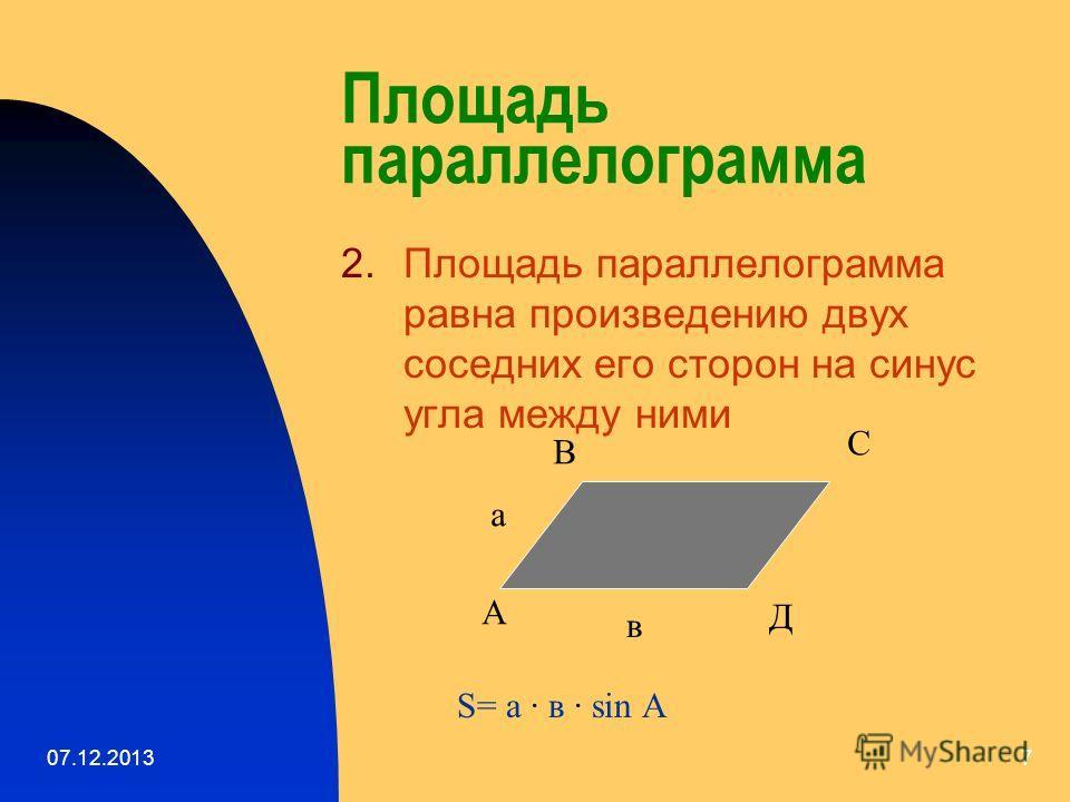 07.12.20136 Площадь параллелограмма 1.Площадь параллелограмма равна произведению его стороны на высоту, опущенную на эту сторону а S = а · h h