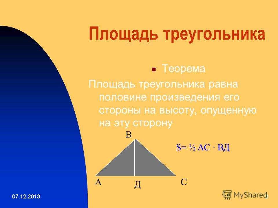 07.12.20137 Площадь параллелограмма 2.Площадь параллелограмма равна произведению двух соседних его сторон на синус угла между ними а в А В С Д S= а · в · sin А