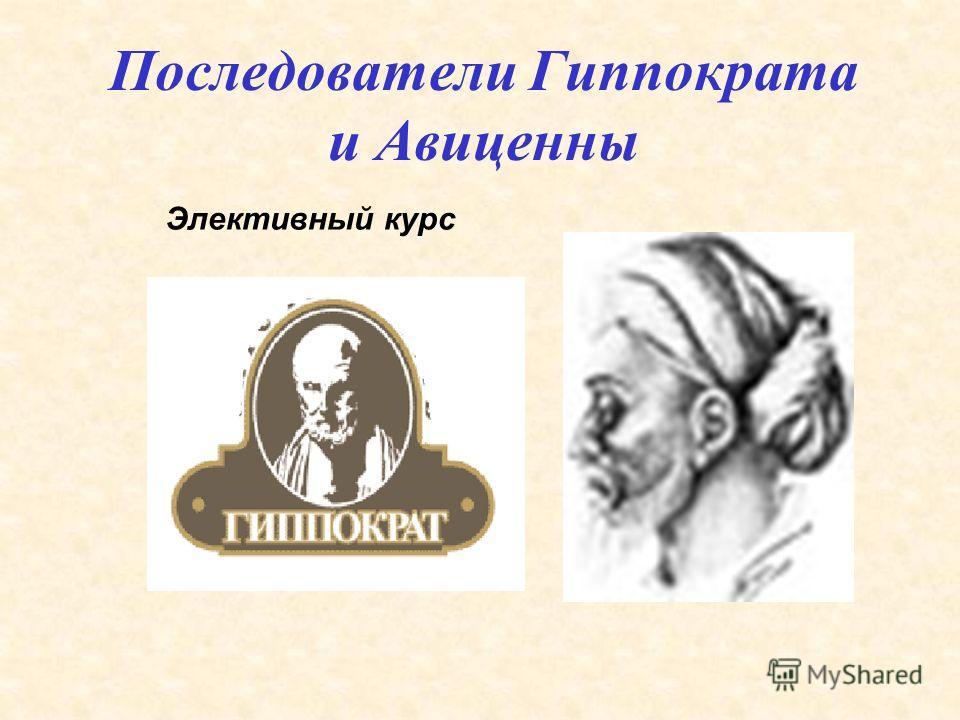 Последователи Гиппократа и Авиценны Элективный курс