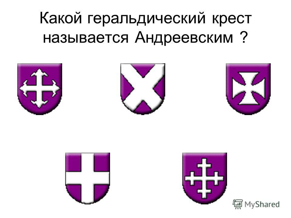 Какой геральдический крест называется Андреевским ?