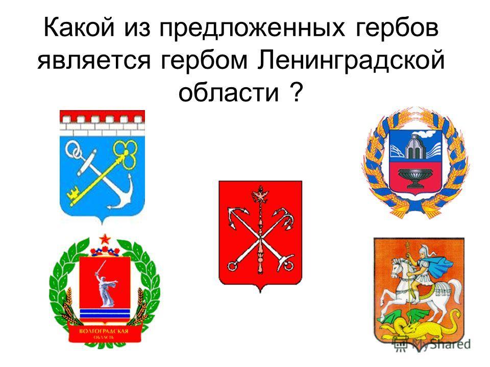 Какой из предложенных гербов является гербом Ленинградской области ?