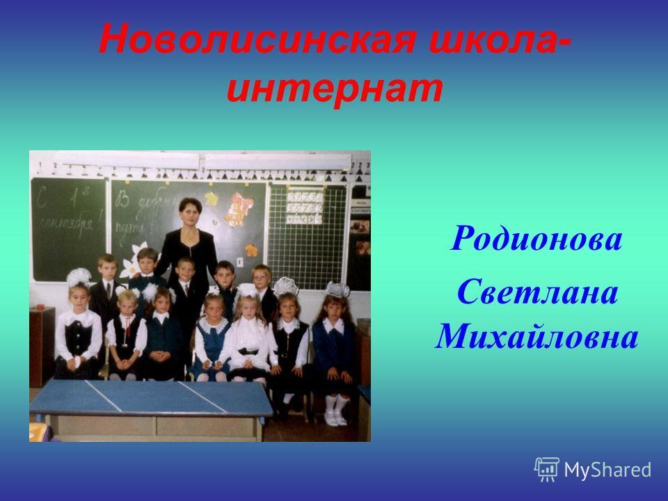 Новолисинская школа- интернат Родионова Светлана Михайловна