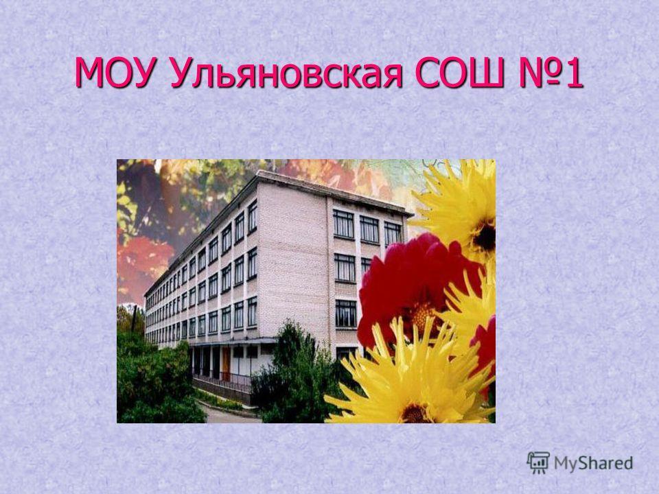 МОУ Ульяновская СОШ 1