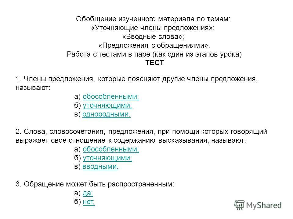 Обобщение изученного материала по темам: «Уточняющие члены предложения»; «Вводные слова»; «Предложения с обращениями». Работа с тестами в паре (как один из этапов урока) ТЕСТ 1. Члены предложения, которые поясняют другие члены предложения, называют: