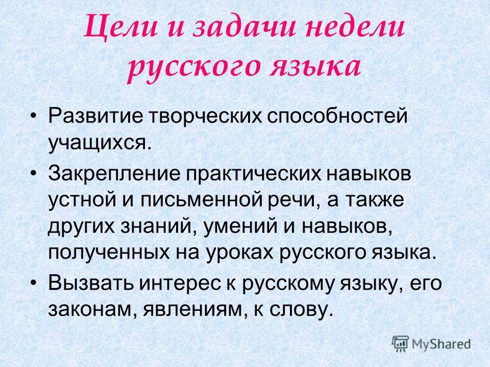 Цели и задачи недели русского языка Развитие творческих способностей учащихся. Закрепление практических навыков устной и письменной речи, а также других знаний, умений и навыков, полученных на уроках русского языка. Вызвать интерес к русскому языку,