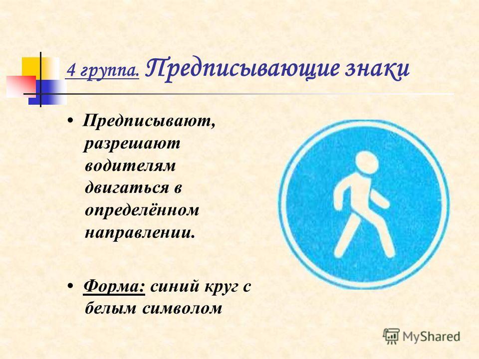 4 группа. Предписывающие знаки Предписывают, разрешают водителям двигаться в определённом направлении. Форма: синий круг с белым символом