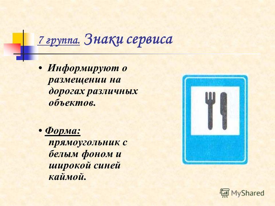 7 группа. Знаки сервиса Информируют о размещении на дорогах различных объектов. Форма: прямоугольник с белым фоном и широкой синей каймой.