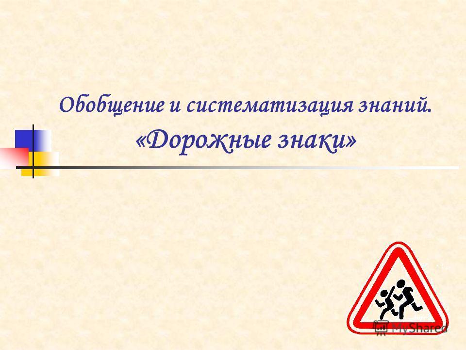 Обобщение и систематизация знаний. «Дорожные знаки»