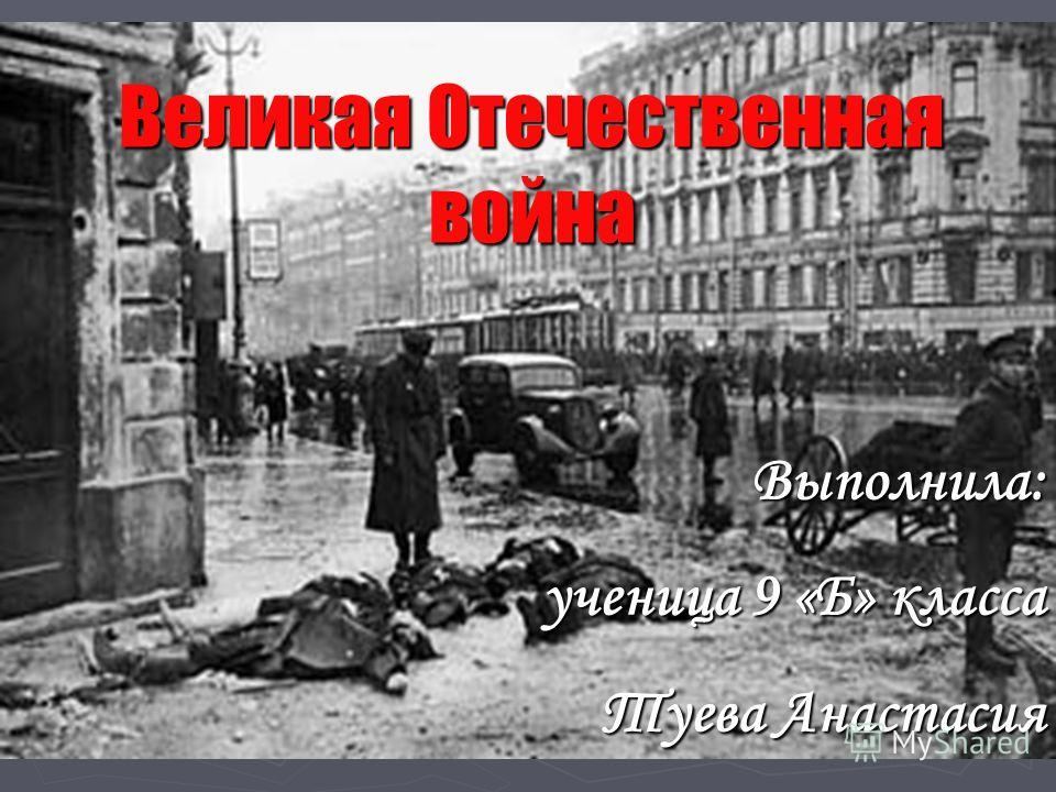 Великая Отечественная война Выполнила: ученица 9 «Б» класса Туева Анастасия