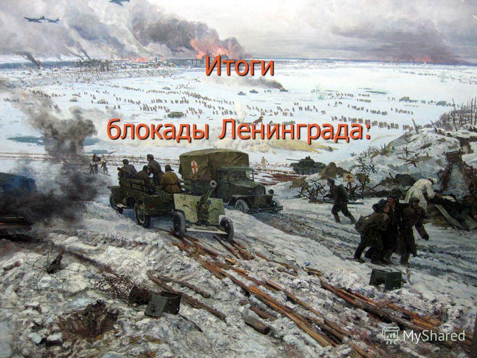 Итоги блокады Ленинграда: