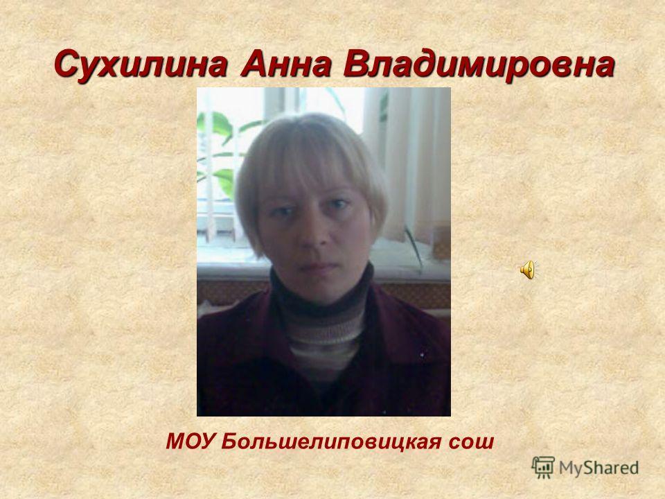 Сухилина Анна Владимировна МОУ Большелиповицкая сош