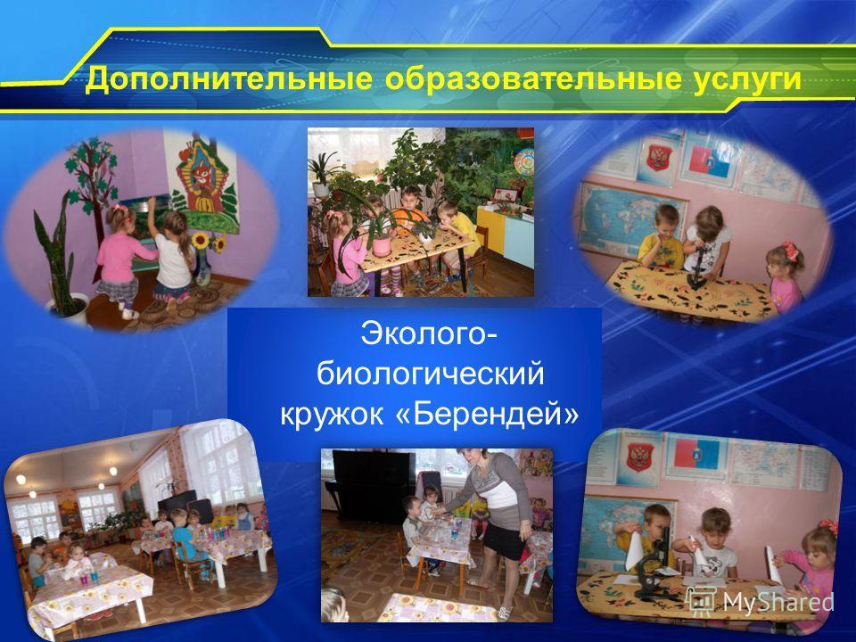 Дополнительные образовательные услуги Эколого- биологический кружок «Берендей»