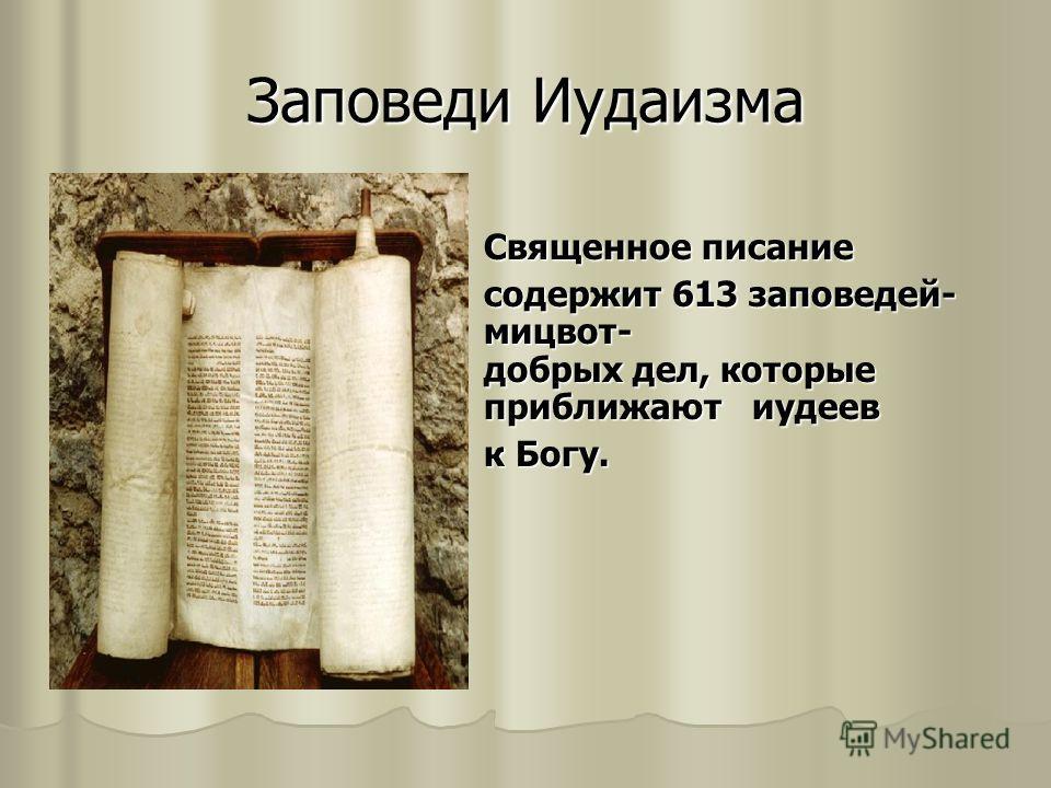 Заповеди Иудаизма Священное писание содержит 613 заповедей- мицвот- добрых дел, которые приближают иудеев к Богу.