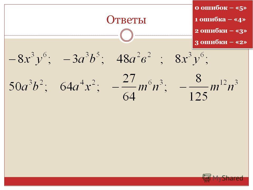 Ответы 0 ошибок – «5» 1 ошибка – «4» 2 ошибки – «3» 3 ошибки – «2» 0 ошибок – «5» 1 ошибка – «4» 2 ошибки – «3» 3 ошибки – «2»