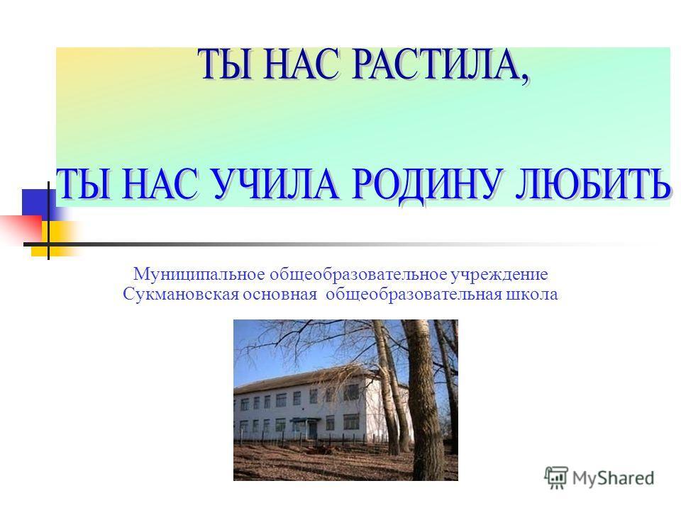 Муниципальное общеобразовательное учреждение Сукмановская основная общеобразовательная школа