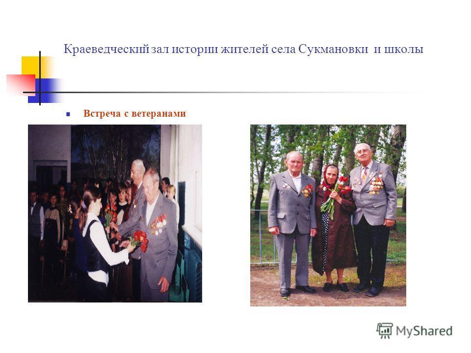 Краеведческий зал истории жителей села Сукмановки и школы Встреча с ветеранами