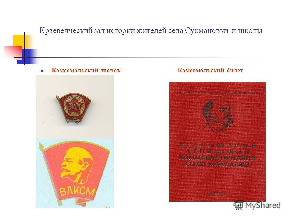 Комсомольский значок Комсомольский билет