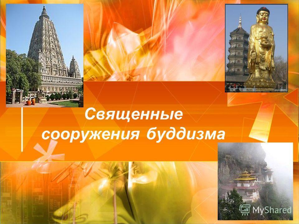 Священные сооружения буддизма