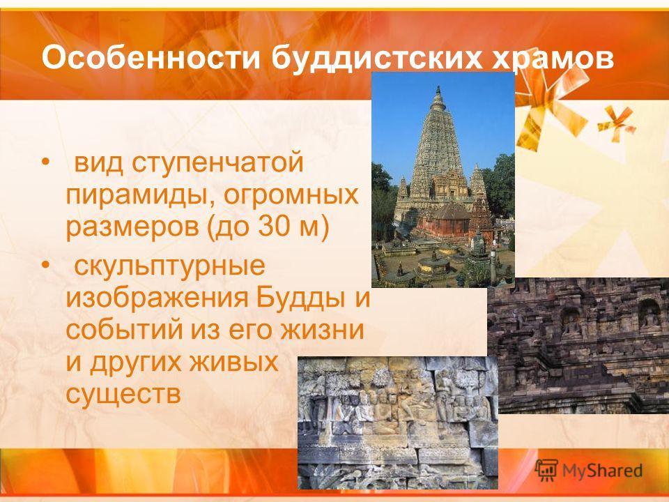 Особенности буддистских храмов вид ступенчатой пирамиды, огромных размеров (до 30 м) скульптурные изображения Будды и событий из его жизни и других живых существ