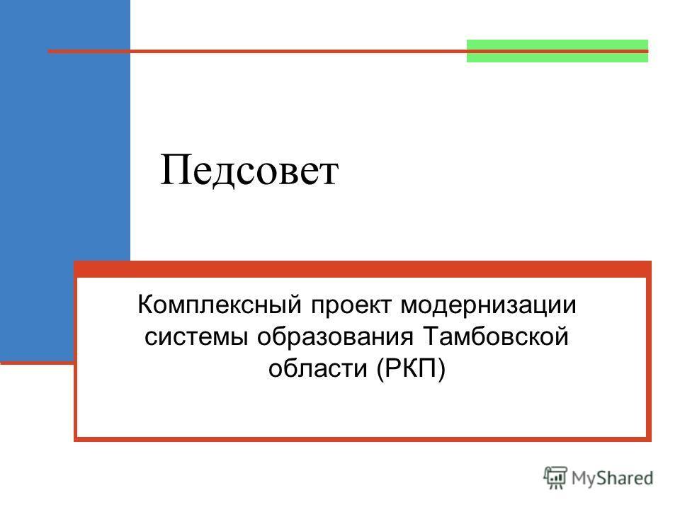 Педсовет Комплексный проект модернизации системы образования Тамбовской области (РКП)