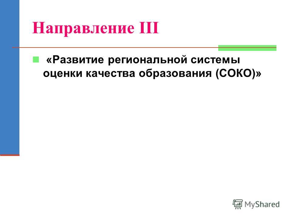 Направление III «Развитие региональной системы оценки качества образования (СОКО)»