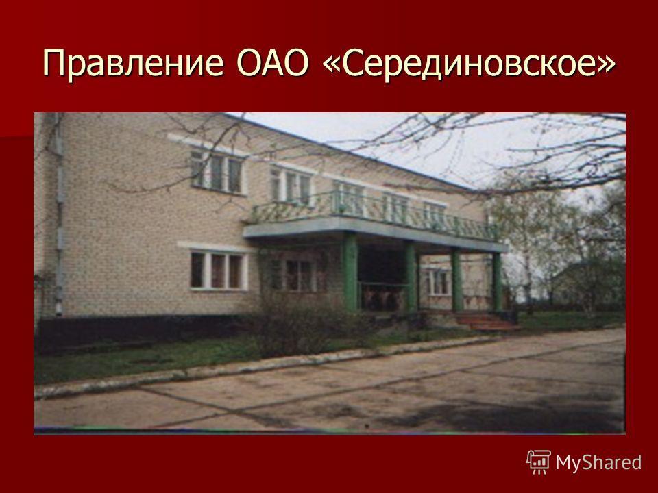 Правление ОАО «Серединовское»