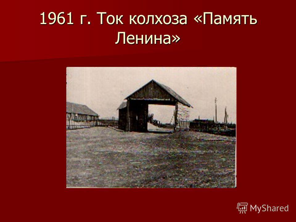 1961 г. Ток колхоза «Память Ленина»