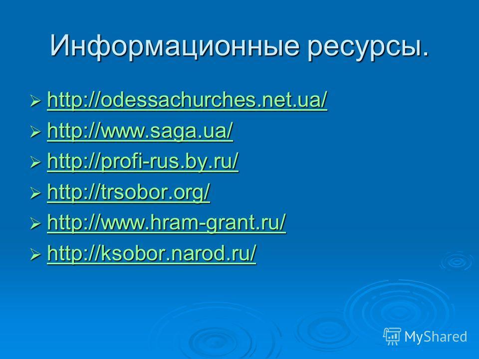 Информационные ресурсы. http://odessachurches.net.ua/ http://odessachurches.net.ua/ http://odessachurches.net.ua/ http://odessachurches.net.ua/ http://www.saga.ua/ http://www.saga.ua/ http://www.saga.ua/ http://www.saga.ua/ http://profi-rus.by.ru/ ht