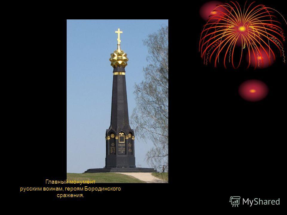 Главный монумент русским воинам, героям Бородинского сражения.