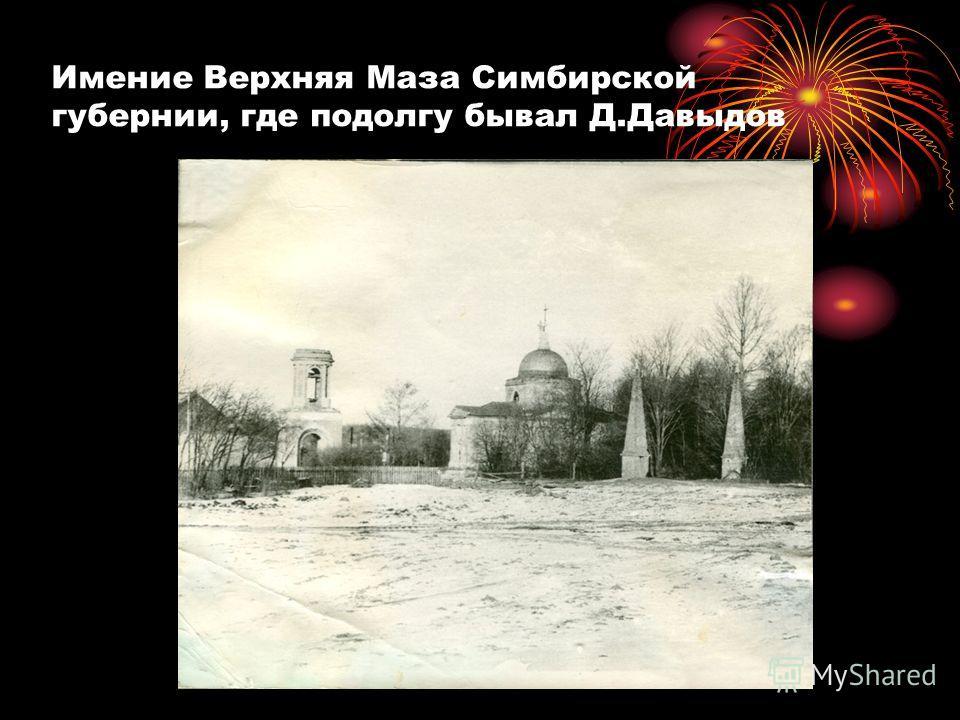 Имение Верхняя Маза Симбирской губернии, где подолгу бывал Д.Давыдов