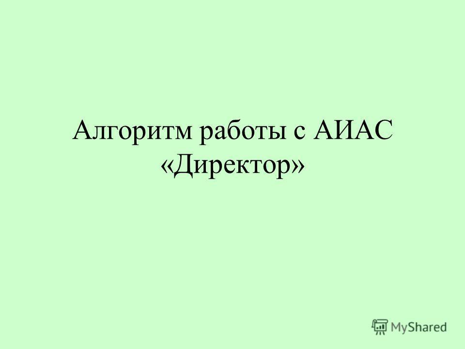 Алгоритм работы с АИАС «Директор»