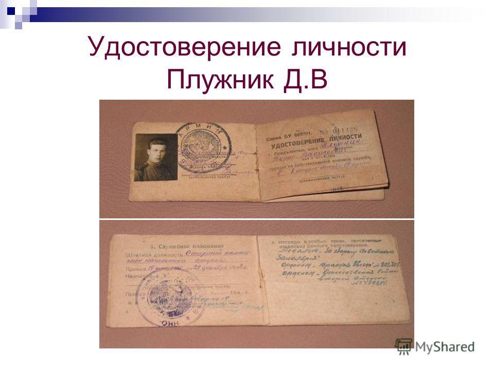 Удостоверение личности Плужник Д.В