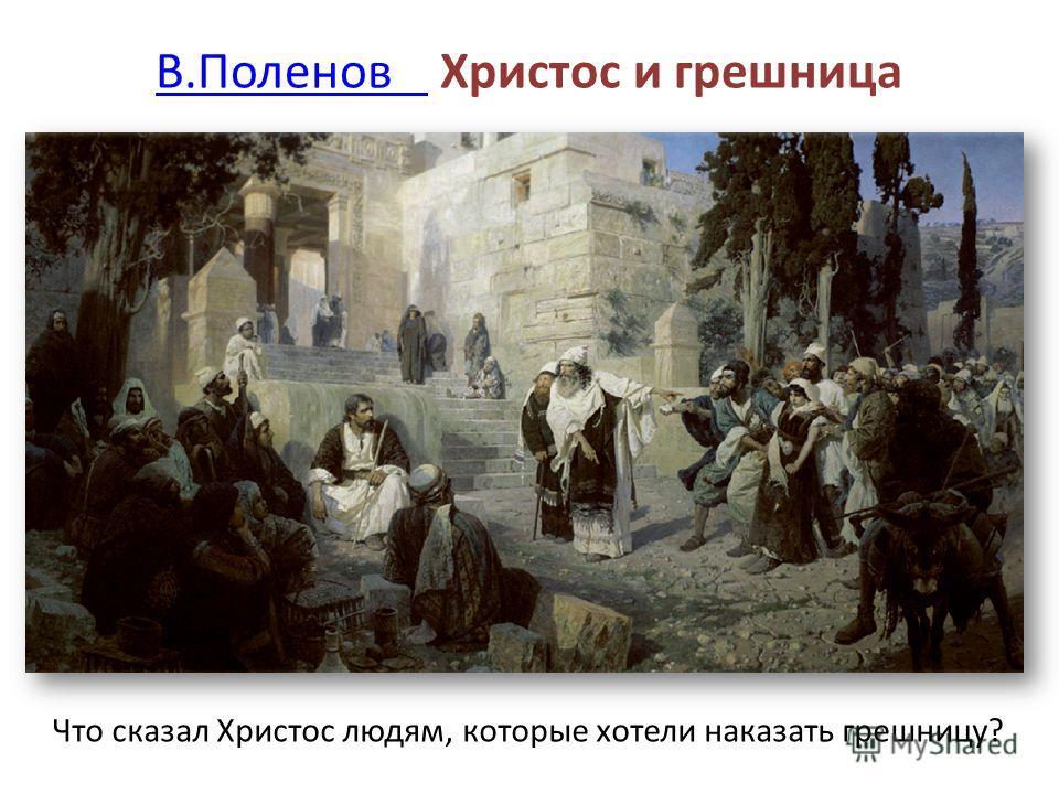 В.Поленов В.Поленов Христос и грешница Что сказал Христос людям, которые хотели наказать грешницу?