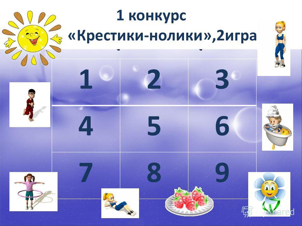 1 конкурс «Крестики-нолики»,2игра 123 456 789