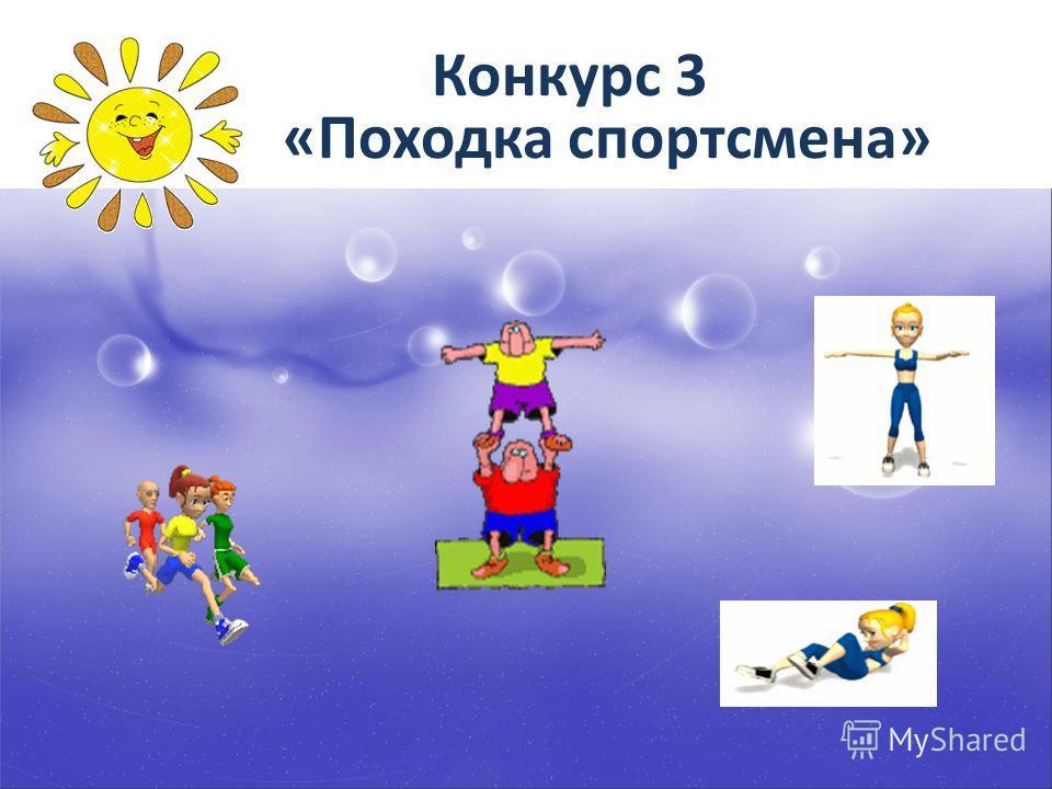 Конкурс 3 «Походка спортсмена»