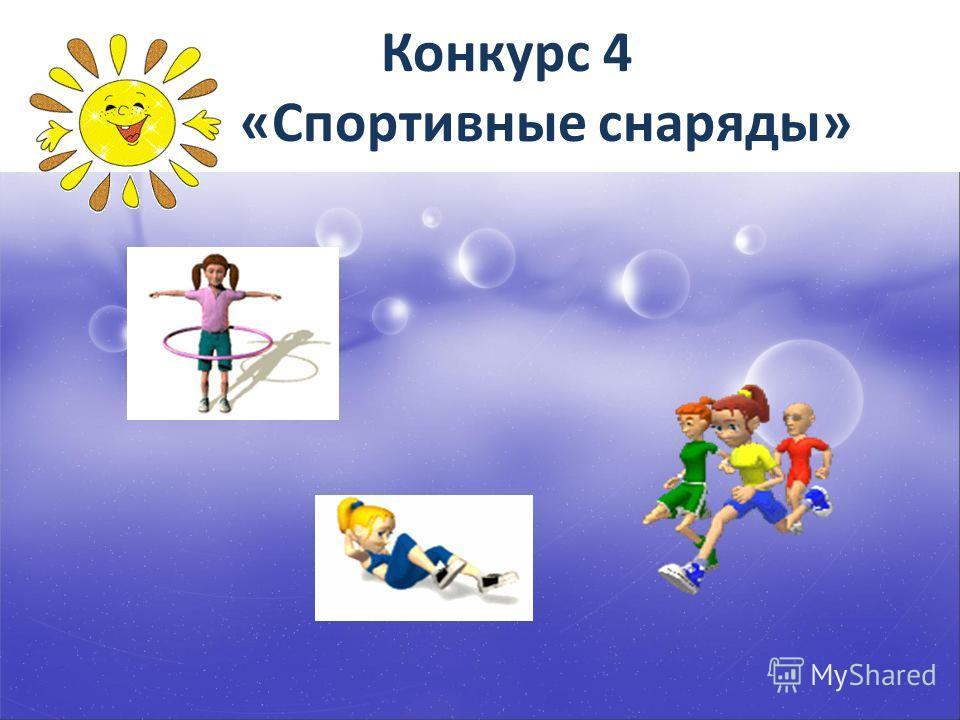 Конкурс 4 «Спортивные снаряды»