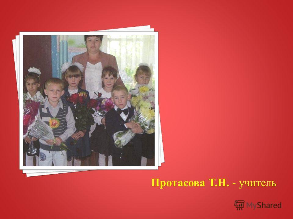 Протасова Т.Н. - учитель