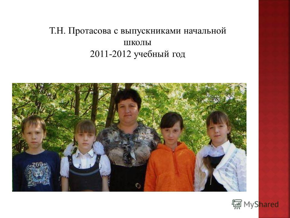Т.Н. Протасова с выпускниками начальной школы 2011-2012 учебный год