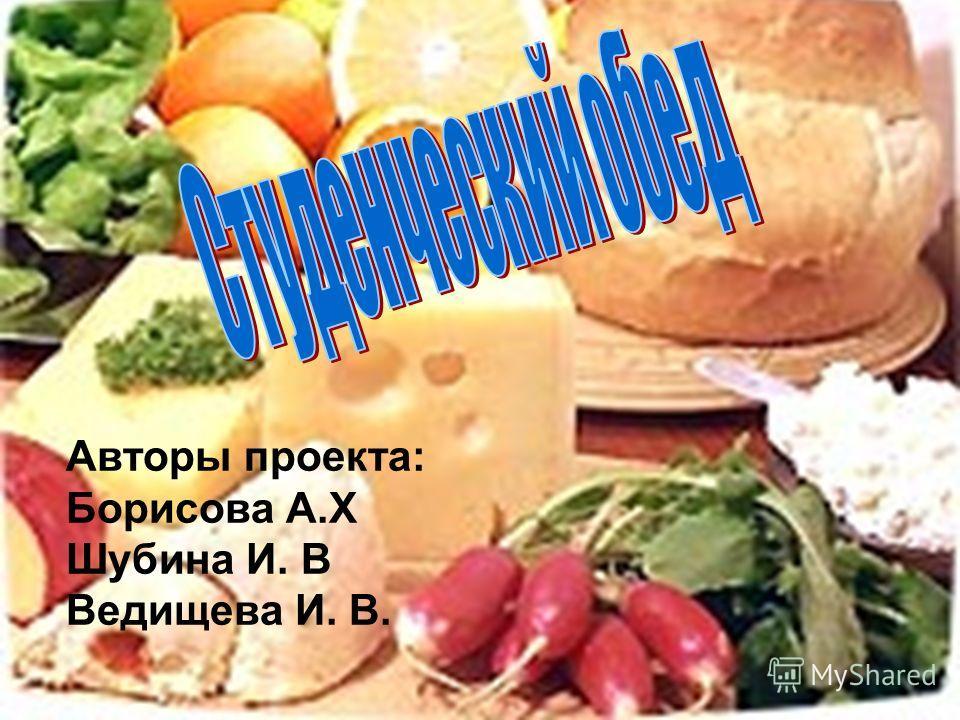 Авторы проекта: Борисова А.Х Шубина И. В Ведищева И. В.
