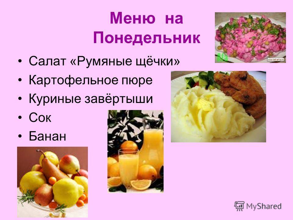 Меню на Понедельник Салат «Румяные щёчки» Картофельное пюре Куриные завёртыши Сок Банан
