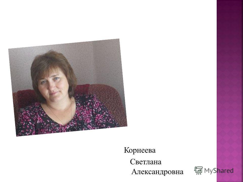 Корнеева Светлана Александровна